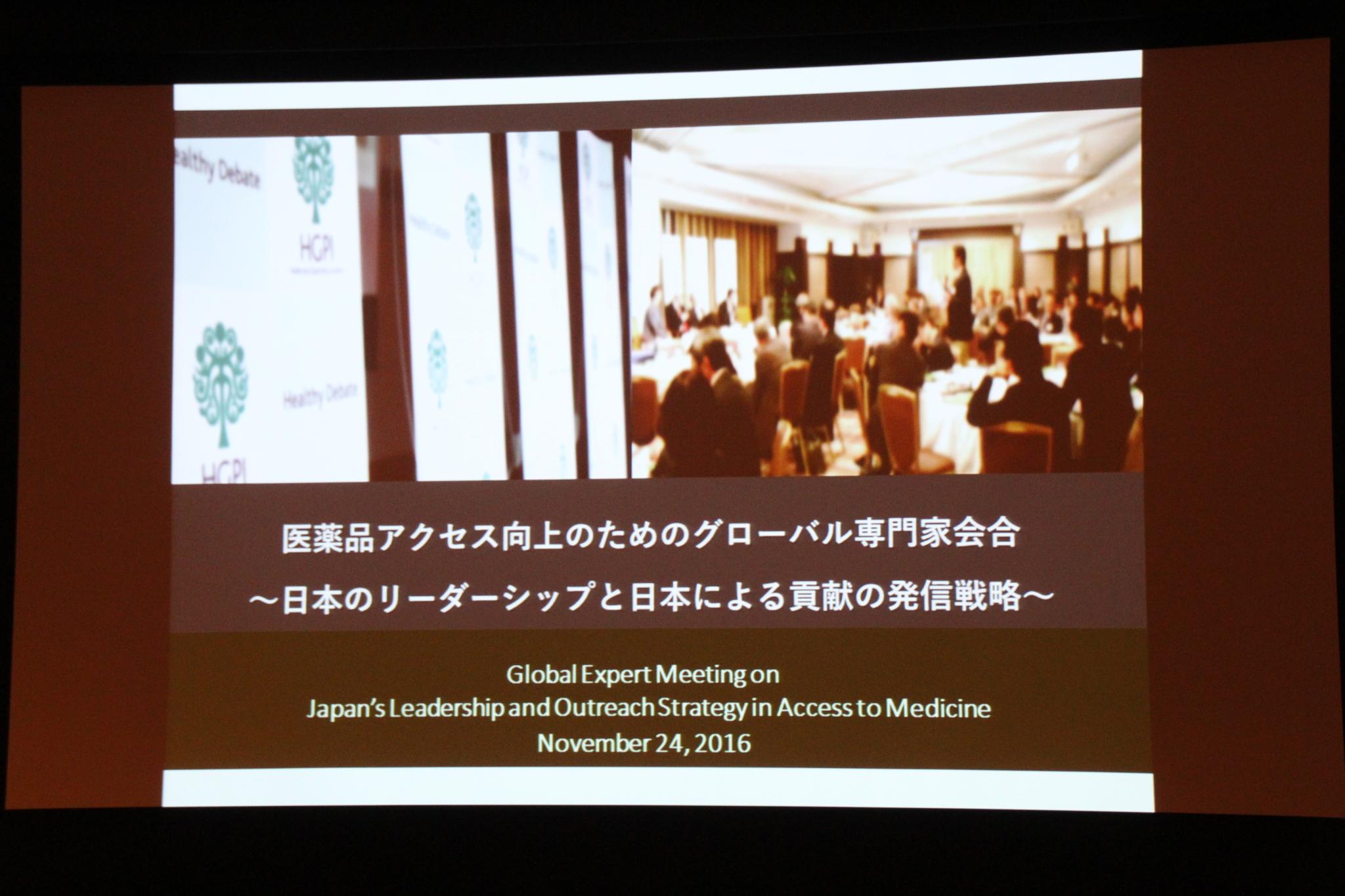 (開催報告) 医薬品アクセス向上のためのグローバル専門家会合 「日本のリーダーシップと日本による貢献の発信戦略」(2016年11月24日)