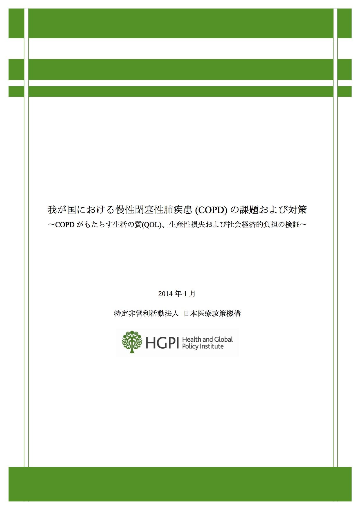 (調査報告)「慢性閉塞性肺疾患(COPD)の社会経済的負担に関する調査」