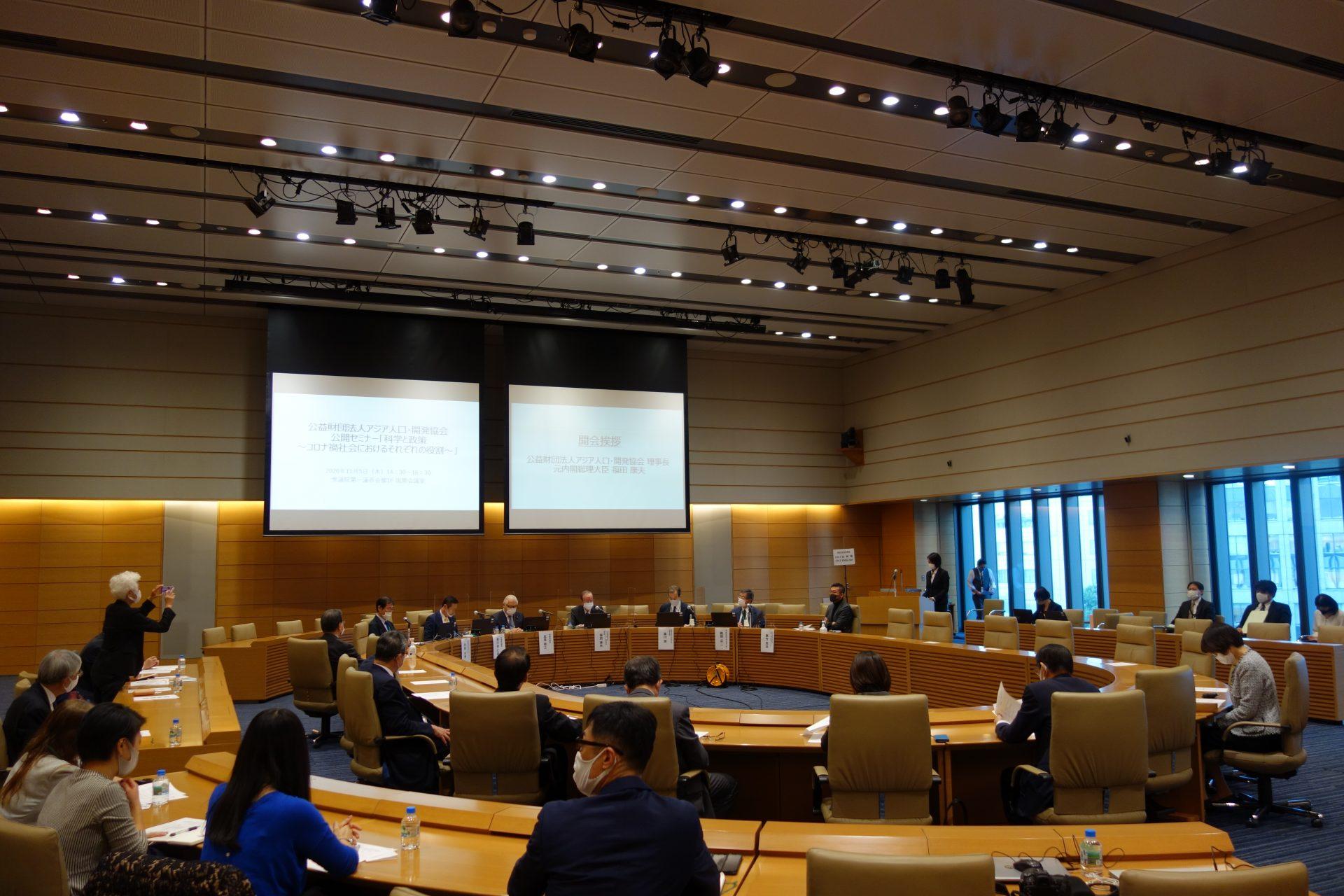 【講演報告】公益財団法人 アジア人口・開発協会(APDA) 公開セミナー「科学と政策~コロナ禍社会におけるそれぞれの役割~」(APDA、2020年11月5日、衆議院議員会館国際会議場)