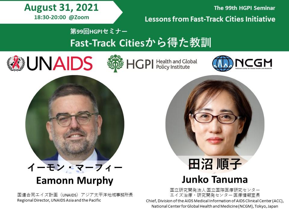 【申込終了】(オンライン開催)第99回HGPIセミナー「Fast-Track Citiesから得た教訓」(2021年8月31日)