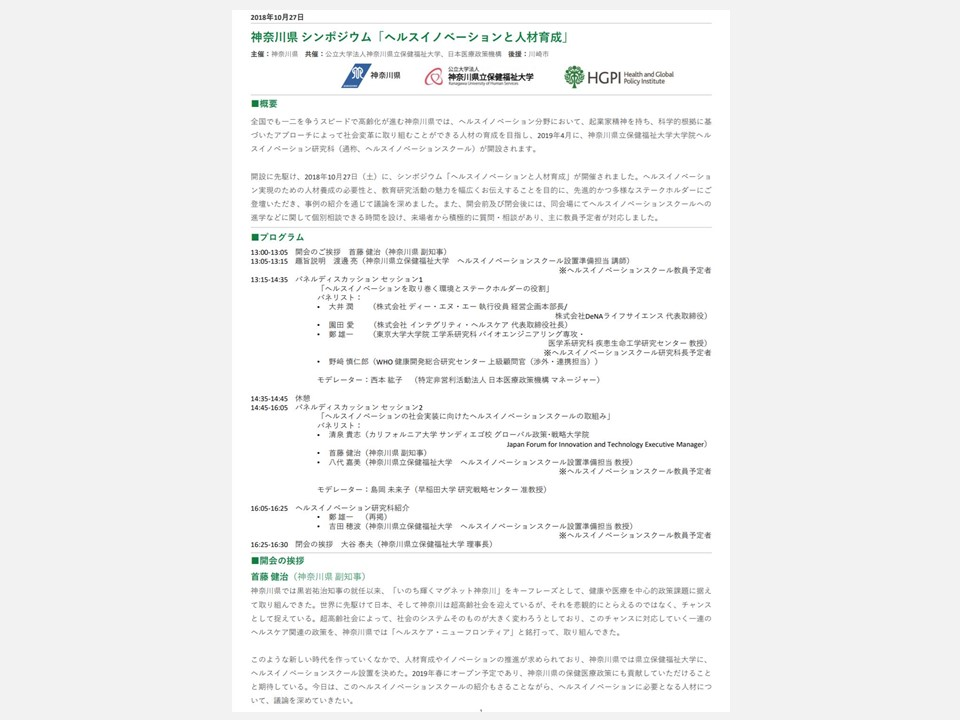 【開催報告】神奈川県シンポジウム「ヘルスイノベーションと人材育成」 (2018年10月27日)