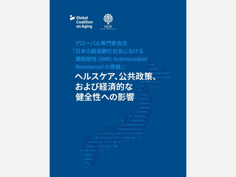 【出版報告】日本の超高齢化社会における薬剤耐性の脅威:ヘルスケア、公共政策、および経済的な健全性への影響(2021年2月22日)