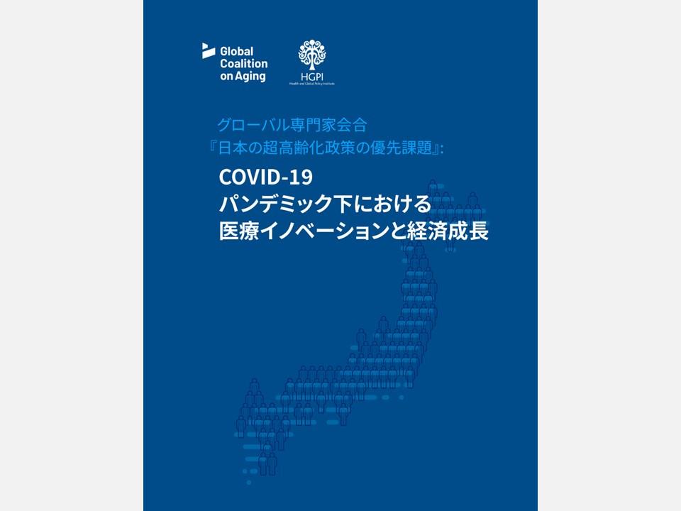 【出版報告】日本の超高齢化政策の優先課題:COVID-19パンデミック下における医療イノベーションと経済成長(2021年2月24日)