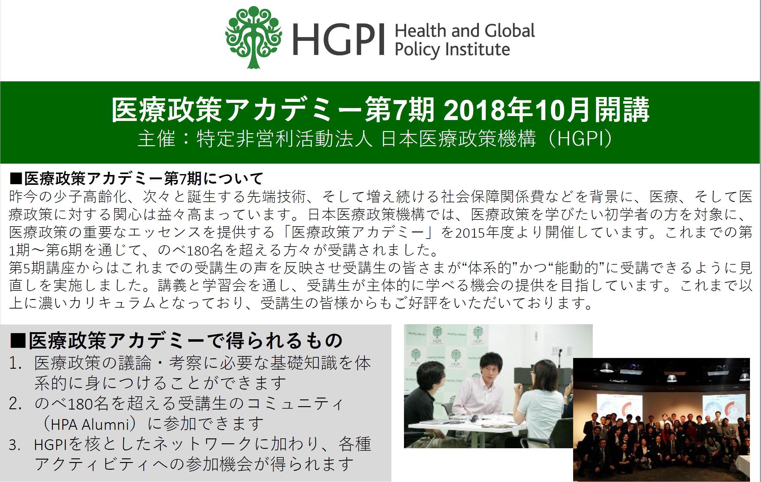 【受付終了】医療政策アカデミー第7期(2018年10月開講)