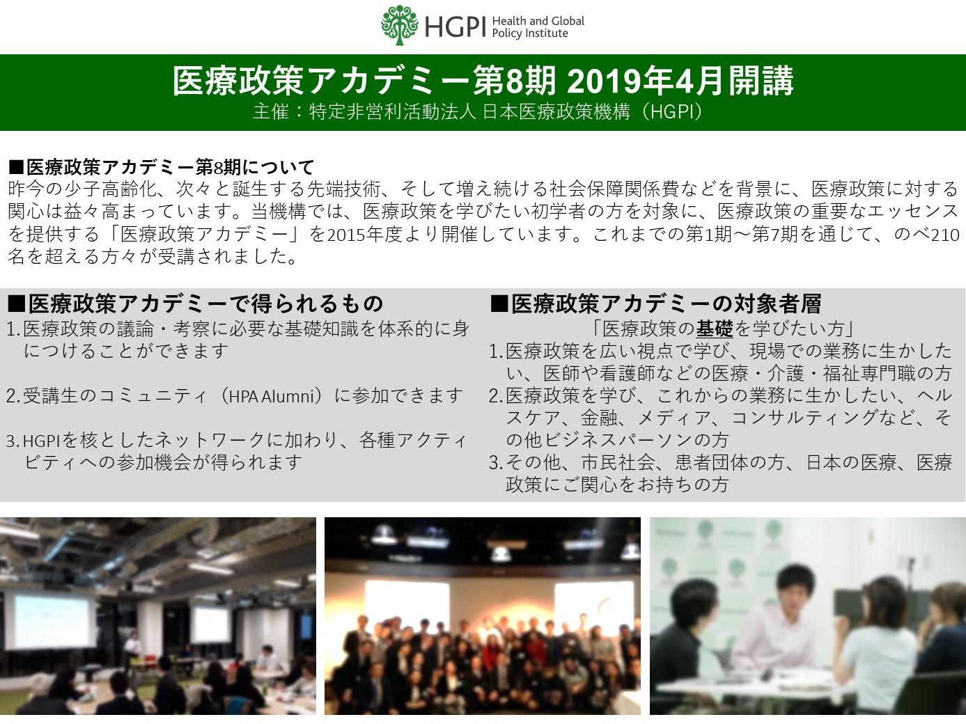 【申込終了】医療政策アカデミー第8期(2019年4月 開講)