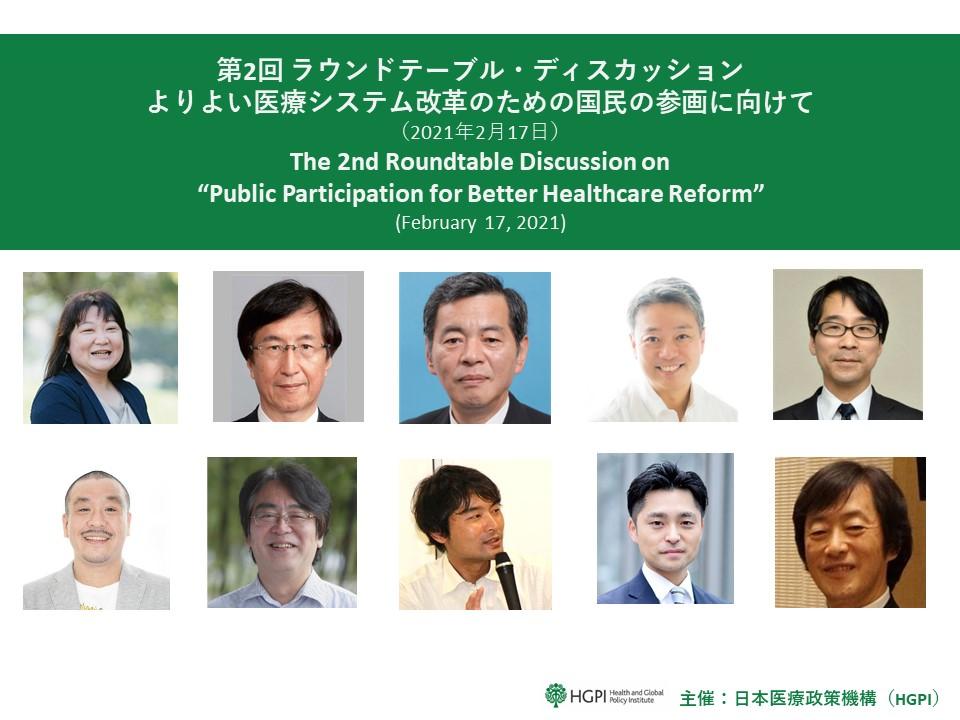 【開催報告】第2回 ラウンドテーブル・ディスカッション よりよい医療システム改革のための国民の参画に向けて(2021年2月17日)