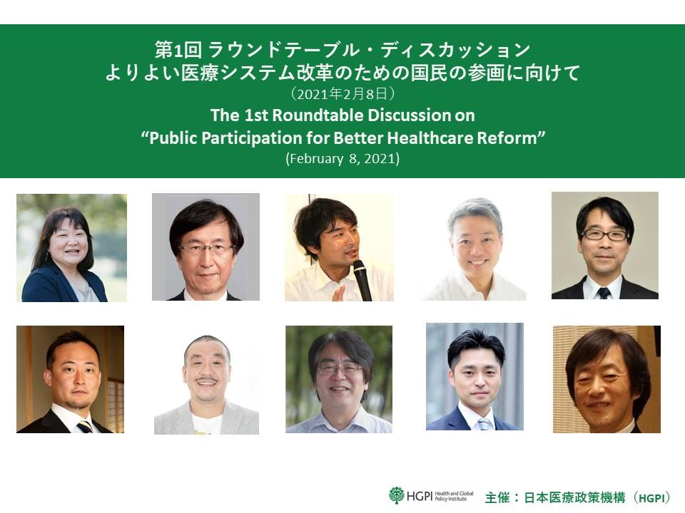 【開催報告】第1回 ラウンドテーブル・ディスカッション よりよい医療システム改革のための国民の参画に向けて(2021年2月8日)