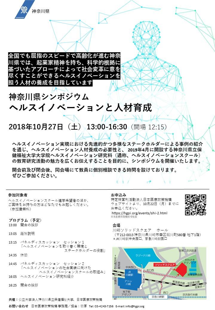 【申込終了】神奈川県シンポジウム「ヘルスイノベーションと人材育成」 (2018年10月27日)