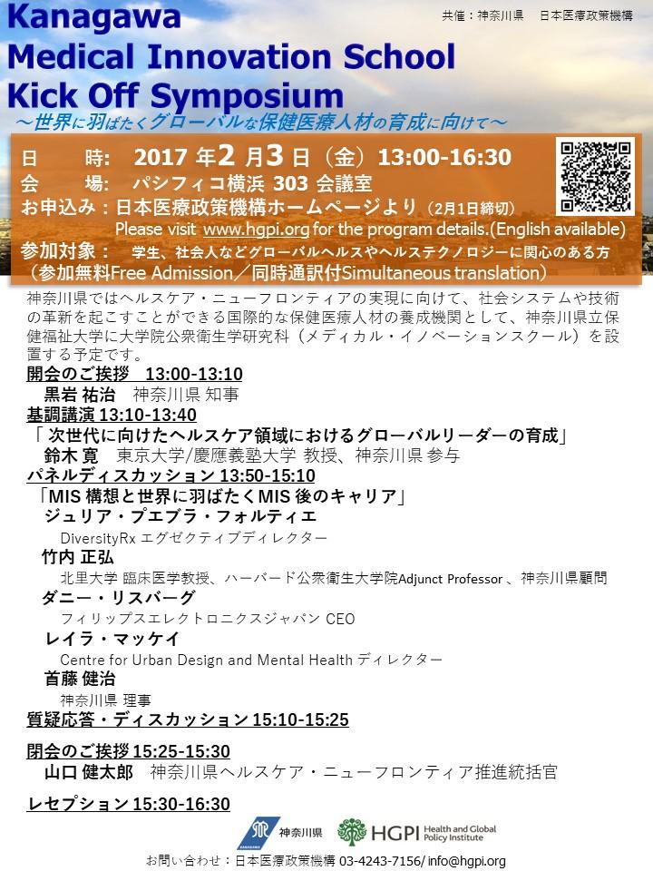 (申込終了)神奈川県メディカル・イノベーションスクール キックオフ・シンポジウム  ~世界に羽ばたくグローバルな保健医療人材の育成に向けて~