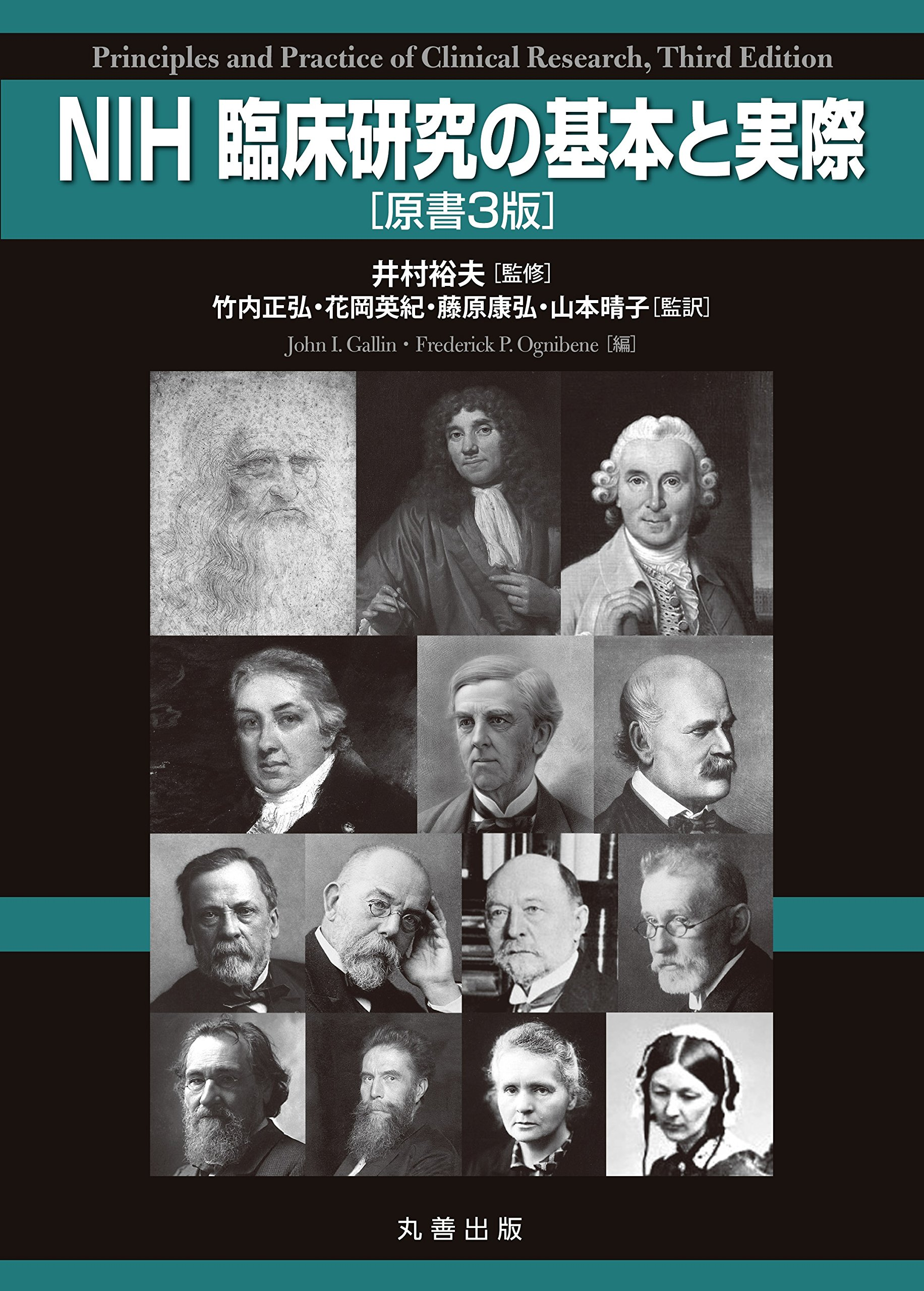 (新刊)「NIH 臨床研究の基本と実際」(丸善出版、 2016年10月)