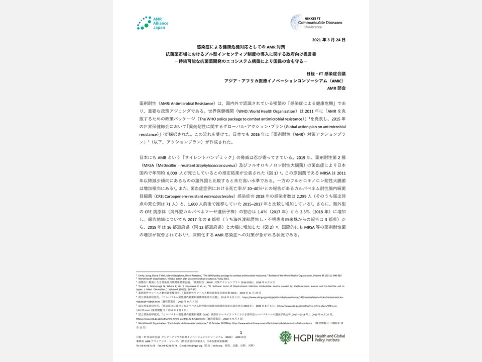 【政策提言】抗菌薬市場におけるプル型インセンティブ制度の導入に向けて(2021年3月24日)
