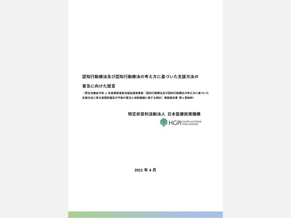 【政策提言】「認知行動療法及び認知行動療法の考え方に基づいた支援方法の普及に向けた提言」(2021年4月16日)