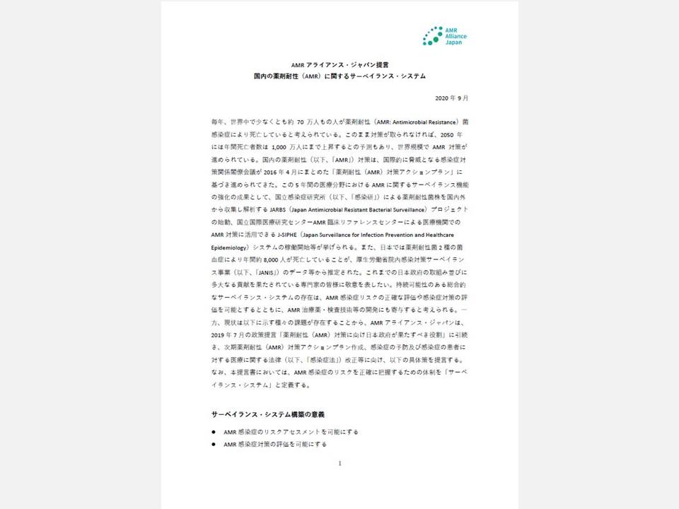 【プレスリリース】サーベイランス整備により感染症と薬剤耐性対策の強化を(2020年9月3日)