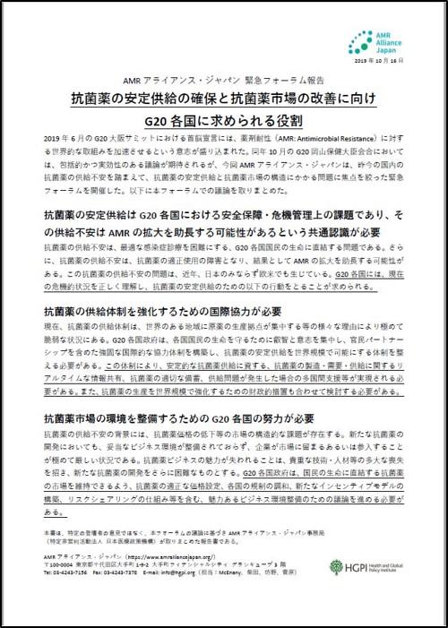 【開催報告】AMRアライアンス・ジャパン 緊急フォーラム「抗菌薬の安定供給と抗菌薬市場の危機~G20に求められる世界規模での官民パートナーシップ~」(2019年10月7日)