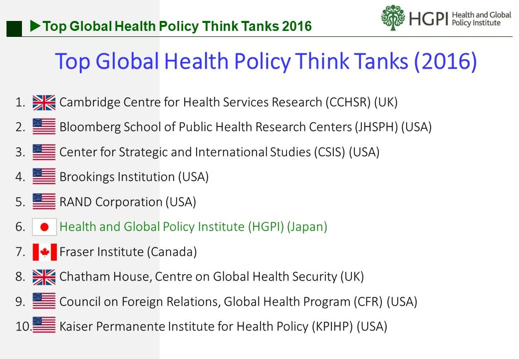 (メディア掲載)世界のシンクタンクランキング「Global Health Policy」部門で6位(University of Pennsylvania 2017年1月26日)