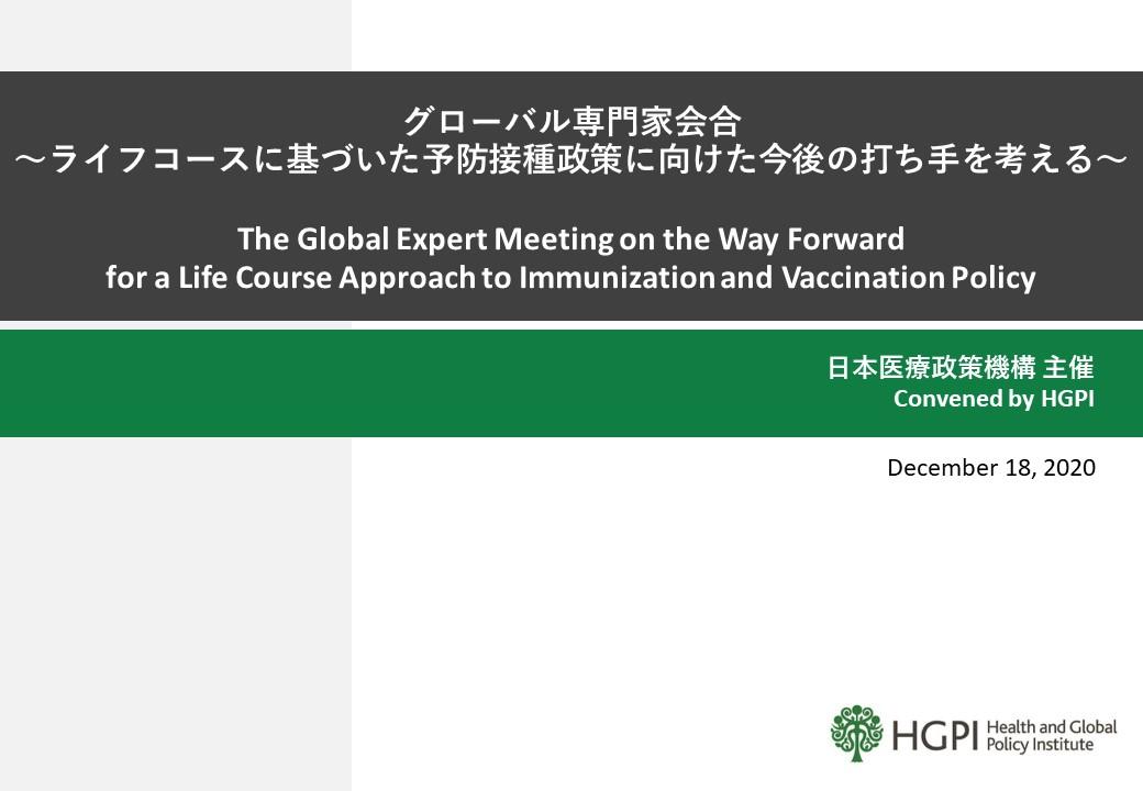 【開催報告】グローバル専門家会合 日本医療政策機構「予防接種・ワクチン政策推進」プロジェクト~ライフコースに基づいた予防接種政策に向けた今後の打ち手を考える~(2020年12月18日)