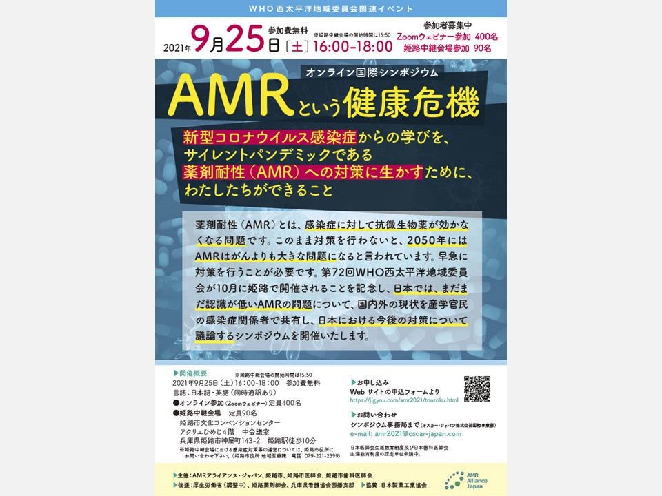 【申込受付中】WHO西太平洋地域委員会関連イベント「AMRという健康危機」(2021年9月25日)