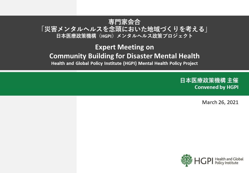 【申込終了】「災害メンタルヘルスを念頭においた地域づくりを考える」専門家会合(2021年3月26日、ZOOMウェビナー)