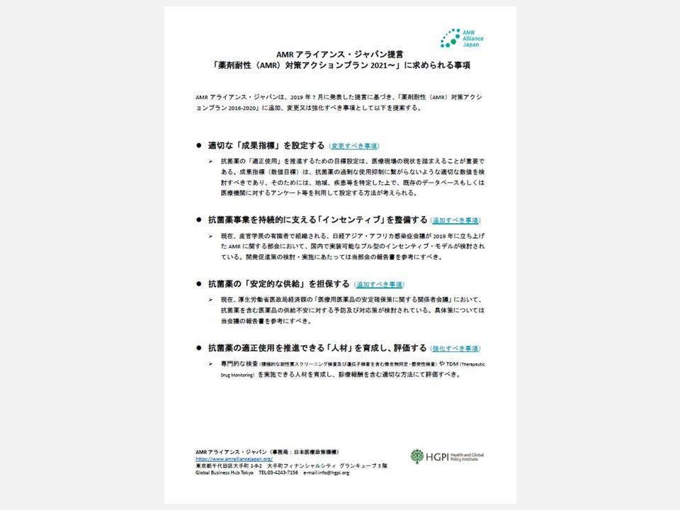 【提言】「薬剤耐性(AMR)対策アクションプラン2021~」に求められる事項(2020年5月14日)