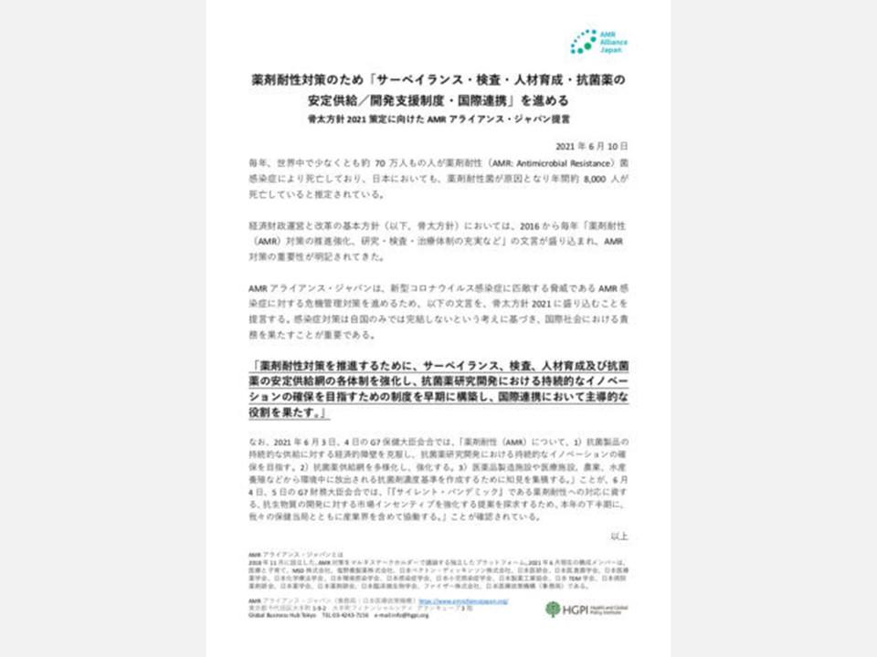 【政策提言】骨太方針 2021 策定に向けた AMR アライアンス・ジャパン提言(2021年6月10日)
