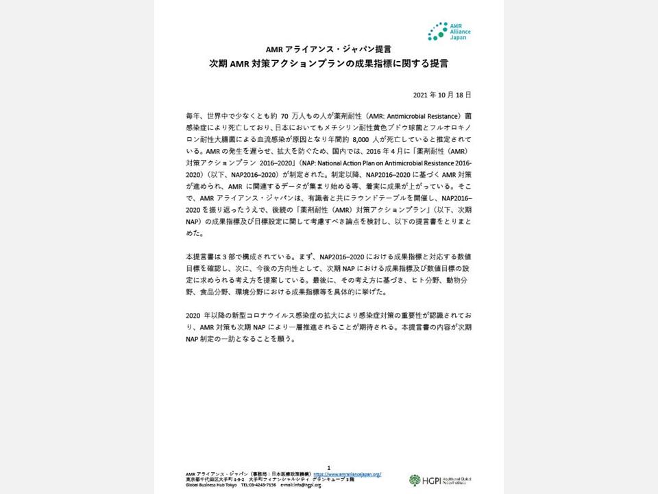 【政策提言】「次期AMR対策アクションプランの成果指標に関する提言」(AMRアライアンス・ジャパン、2021年10月18日)