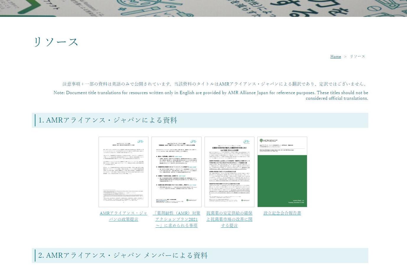 【プレスリリース】AMRアライアンス・ジャパン:国内外のAMRに関する情報をまとめたリソースページをウェブサイトにて公開(2020年7月31日)