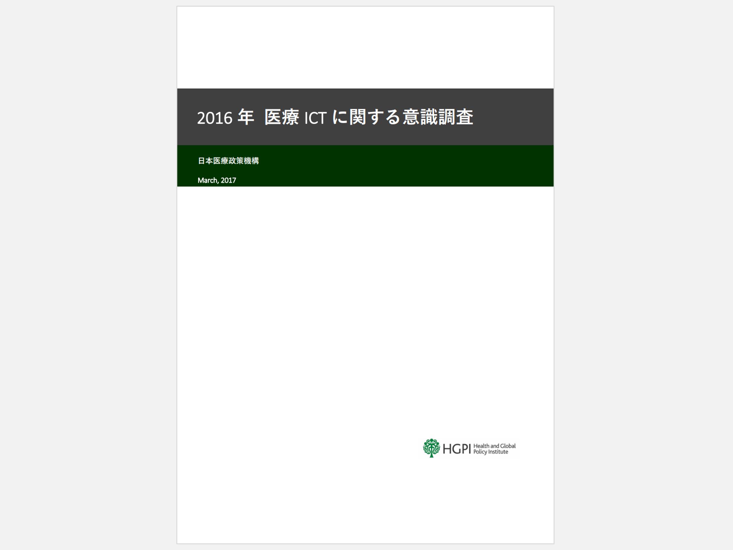 【調査報告】「2016年医療ICT に関する意識調査」(2017年3月28日)