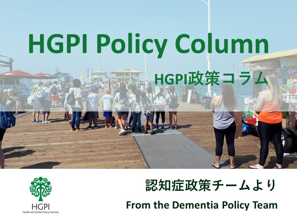 【HGPI政策コラム】(No.13)-認知症政策チームより-国際社会の認知症政策の現在地