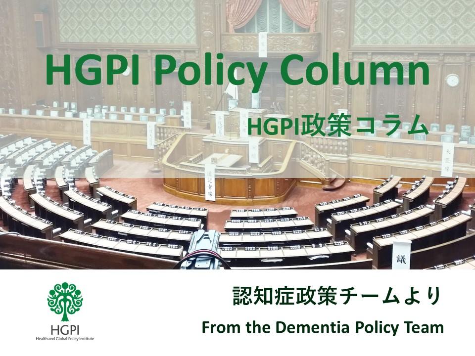 【HGPI政策コラム】(No.15)-認知症政策チームより-自国の政策評価を私たちはどう受け止めるか