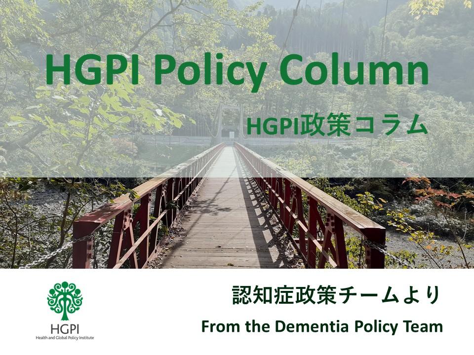 【HGPI政策コラム】(No.20)-認知症政策チームより-認知症施策推進大綱の進捗状況とその発信について
