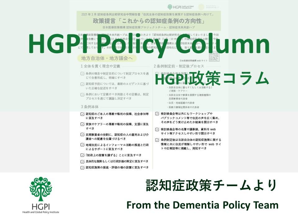 【HGPI政策コラム】(No.21)認知症政策チームより-我が街の認知症政策を推進する認知症条例は増えるのか