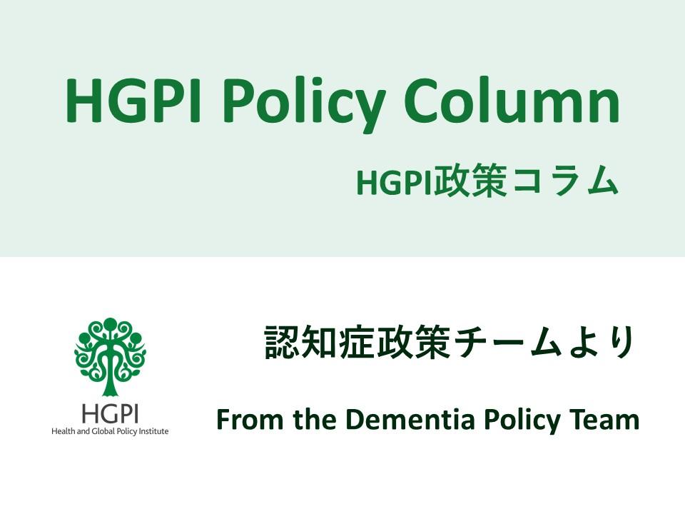 【HGPI政策コラム】(No.18)-認知症政策チームより-認知症のリスク因子から考える、マルチステークホルダーかつグローバルで認知症課題に取り組む重要性