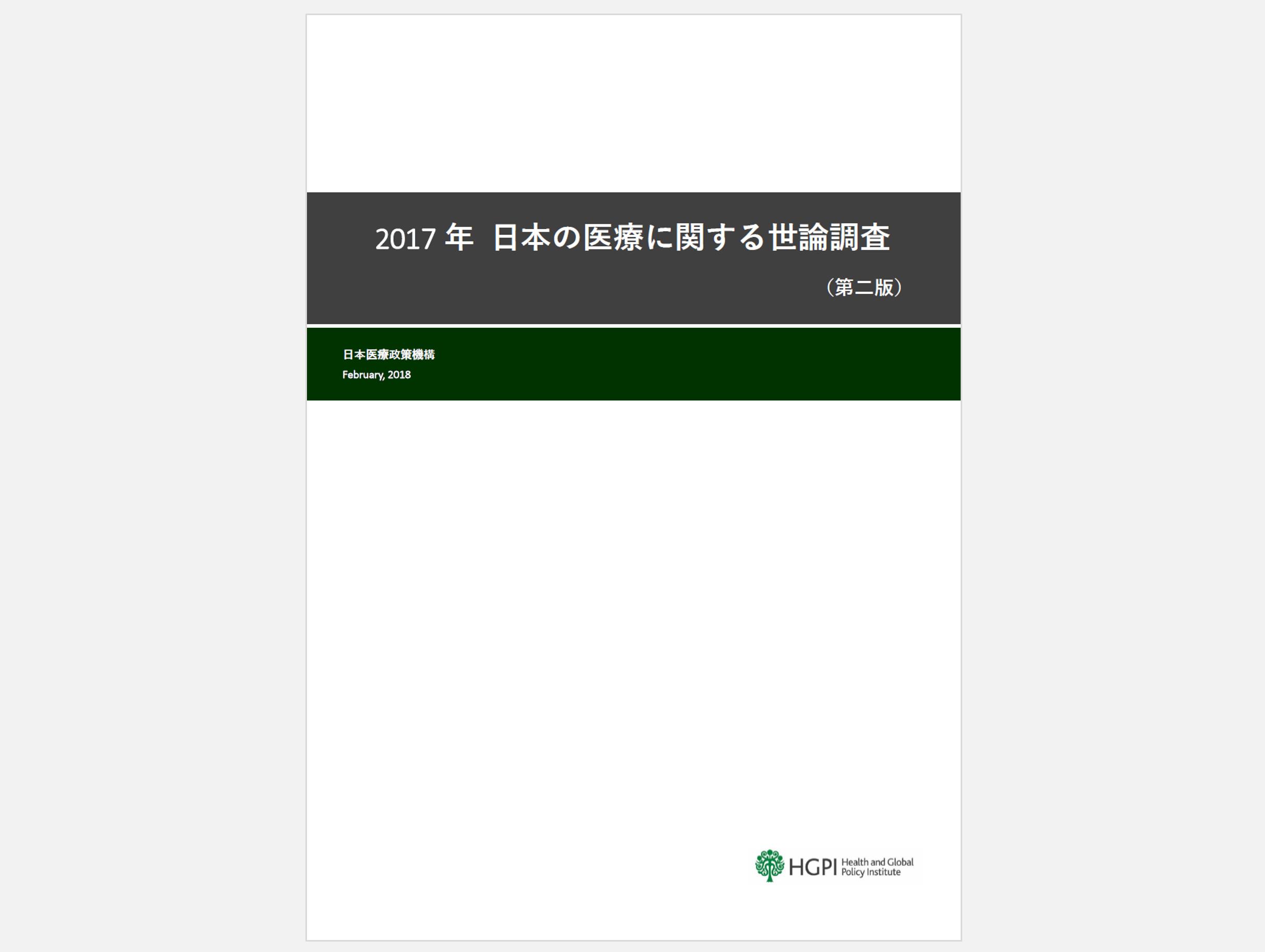 【調査報告】「2017年 日本の医療に関する世論調査」