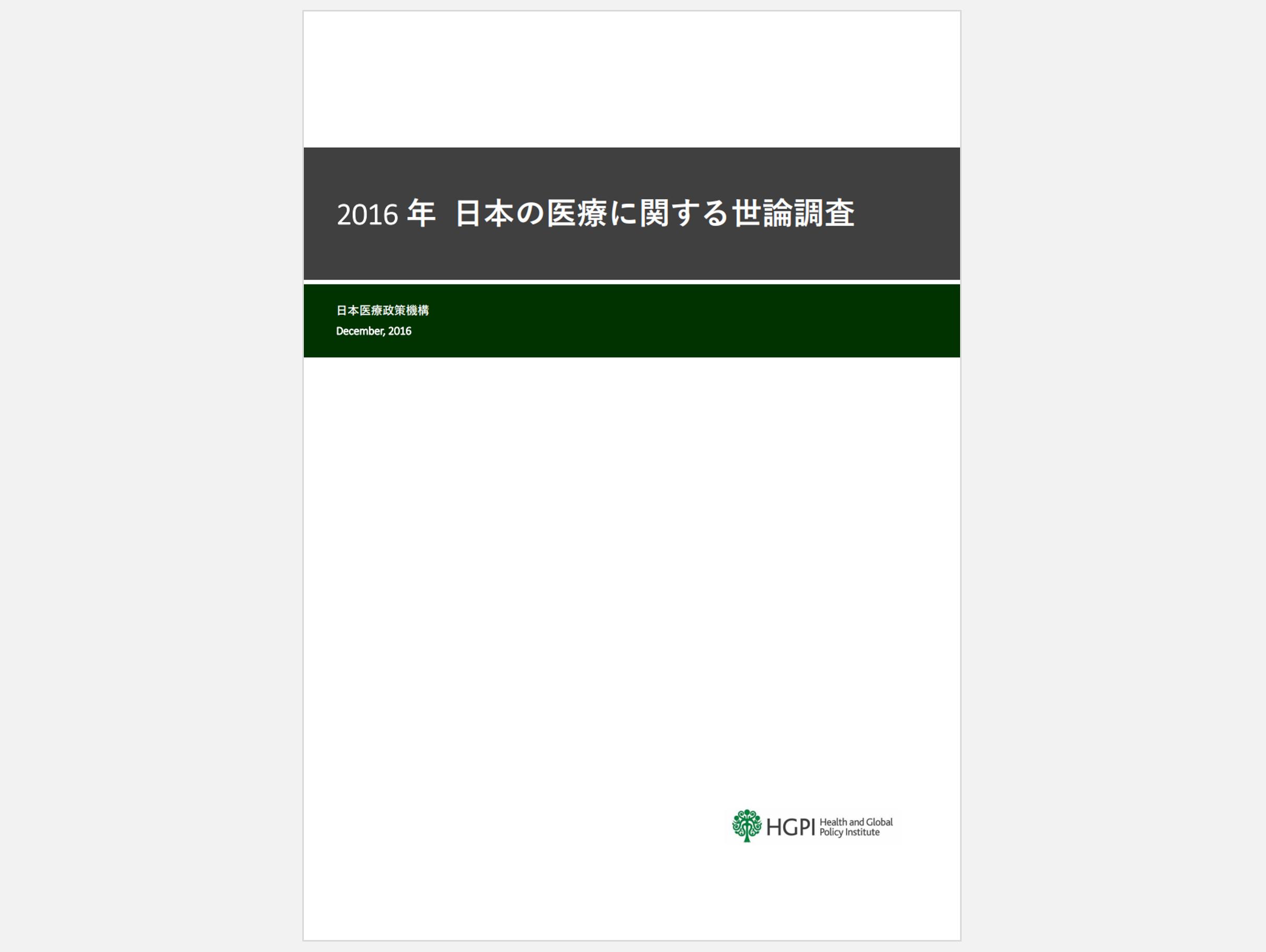 【調査報告】2016年 日本の医療に関する世論調査」