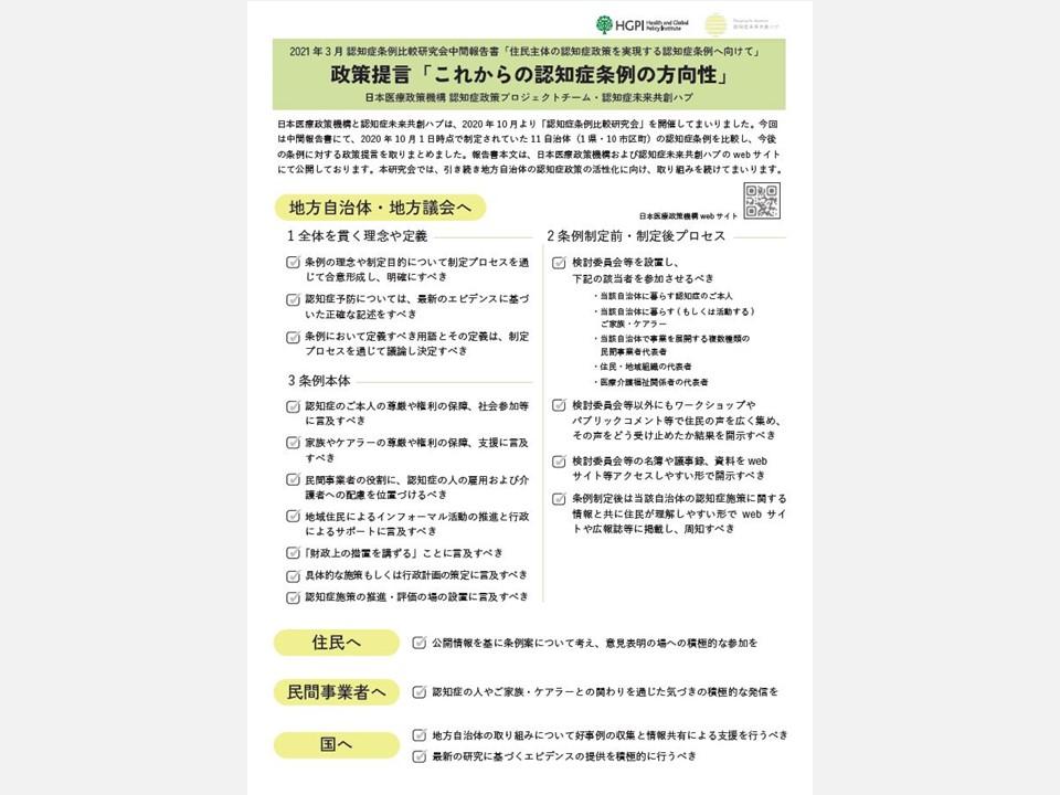 【政策提言】認知症条例比較研究会中間報告書・政策提言書「住民主体の認知症政策を実現する認知症条例へ向けて」(2021年3月22日)