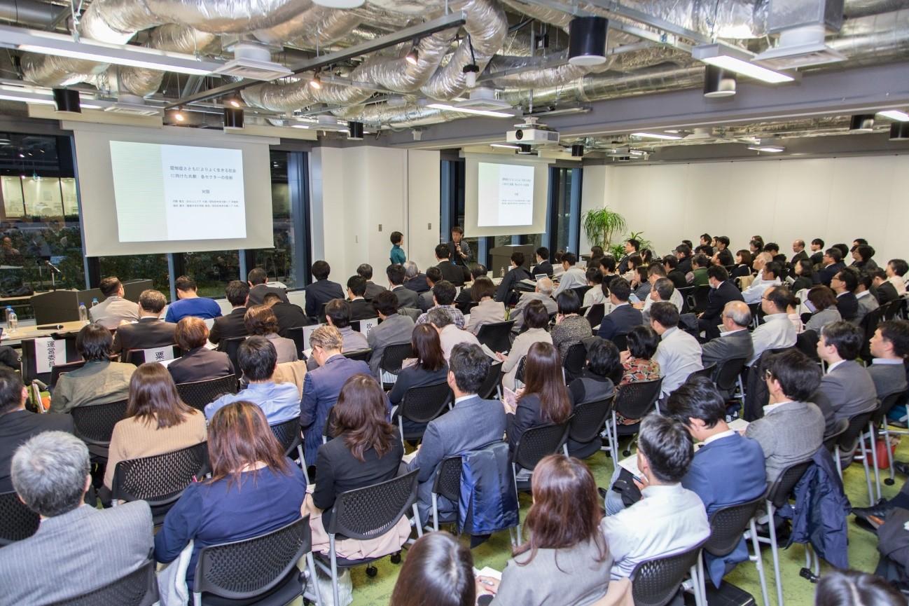 【開催報告】認知症未来共創ハブ『設立オープンイベント』(2018年11月20日)