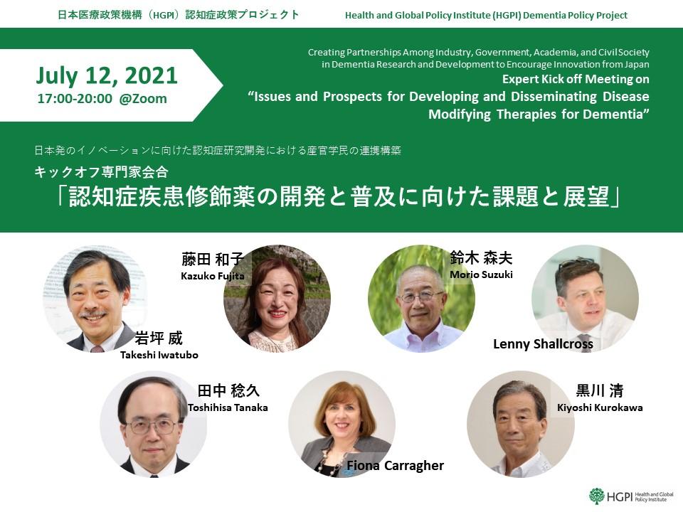 【申込終了】(オンライン開催)日本発のイノベーションに向けた認知症研究開発における産官学民の連携構築 キックオフ専門家会合「認知症疾患修飾薬の開発と普及に向けた課題と展望」(2021年7月12日)