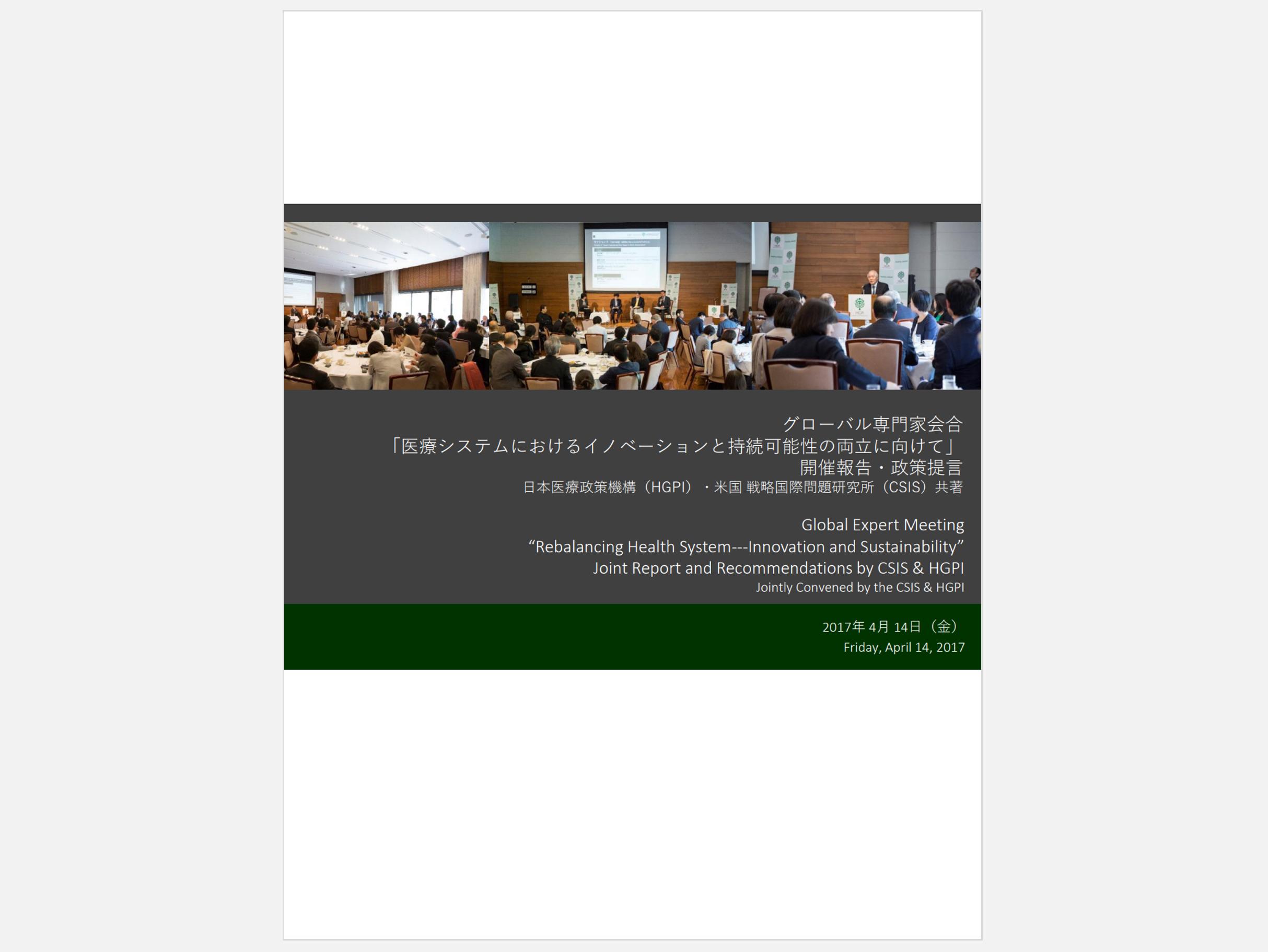 【開催報告・政策提言】CSIS-日本医療政策機構 共催 グローバル専門家会合 「医療システムにおけるイノベーションと持続可能性の両立に向けて」