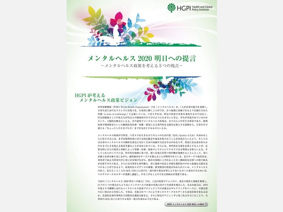 HGPI政策コラム(No.14)-メンタルヘルスチームより-「新型コロナウイルス感染症(COVID-19)が精神科医療機関へ与える影響」