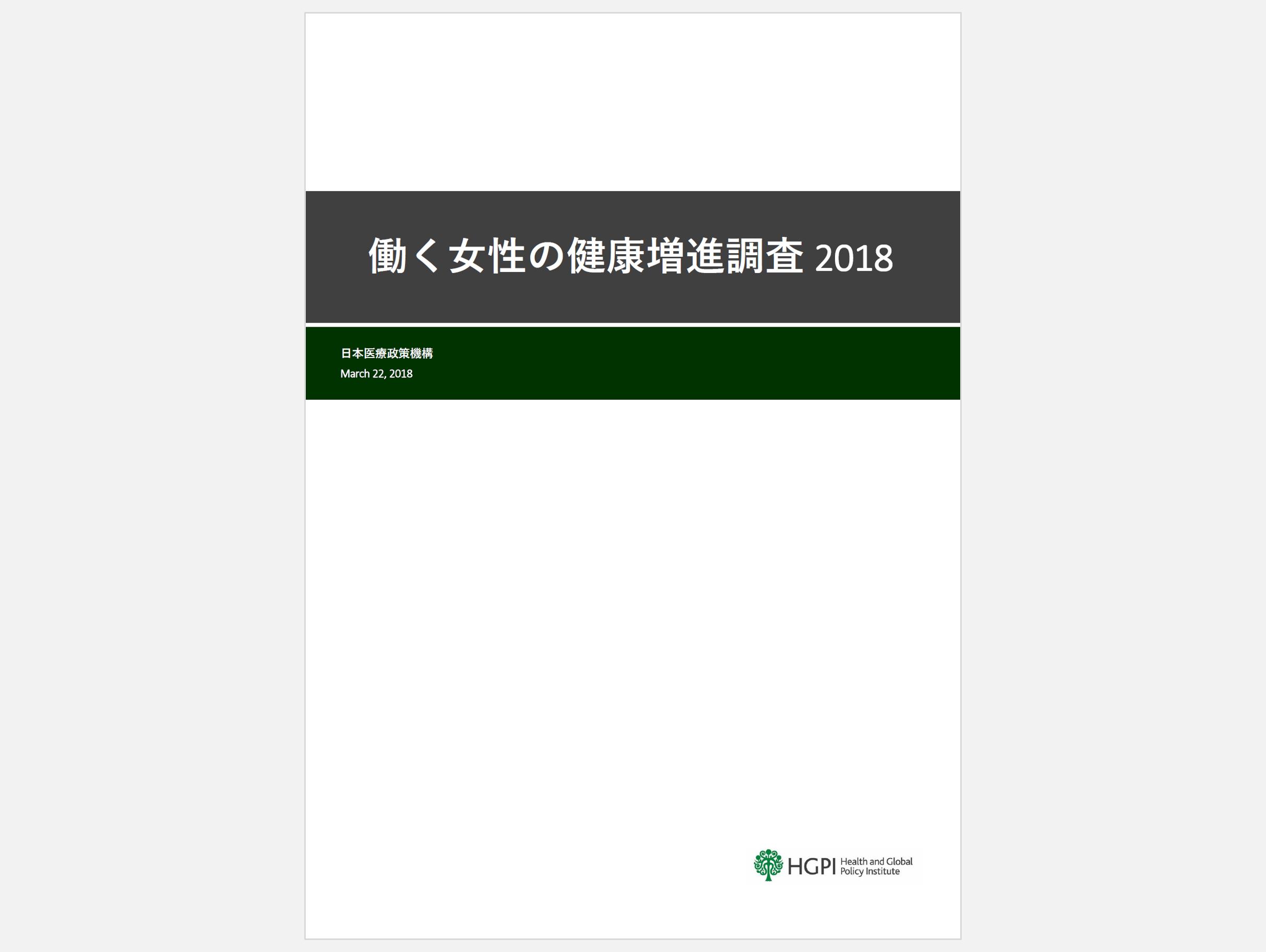 【調査報告】「働く女性の健康増進に関する調査2018(最終報告)」
