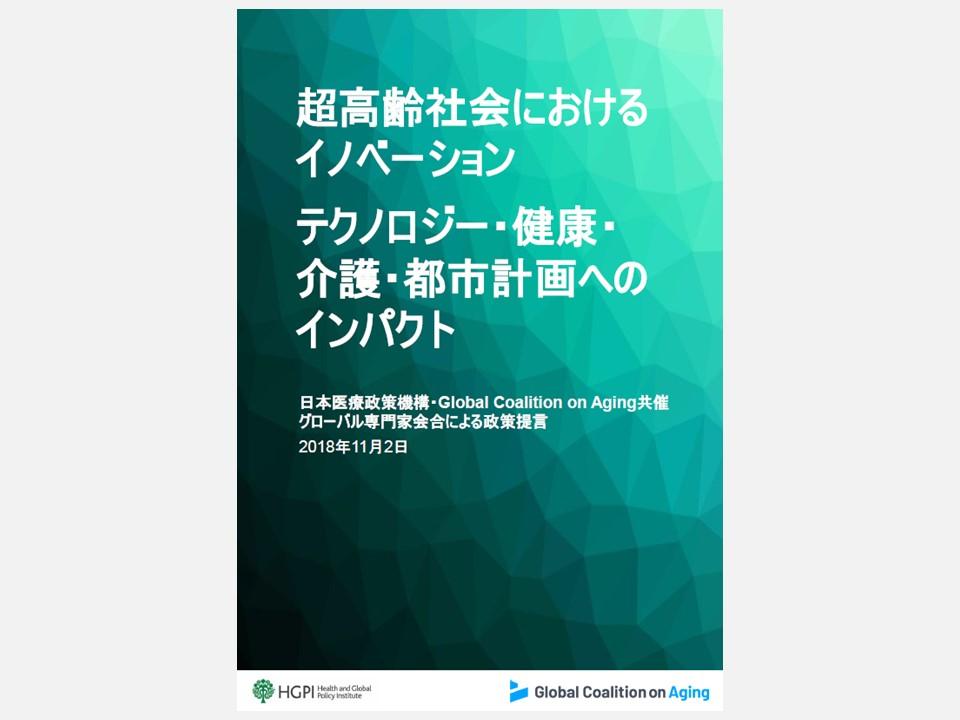 【プレスリリース】政策提言:超高齢社会におけるイノベーション ~テクノロジー・健康・介護・都市計画へのインパクト~(2019年4月15日)
