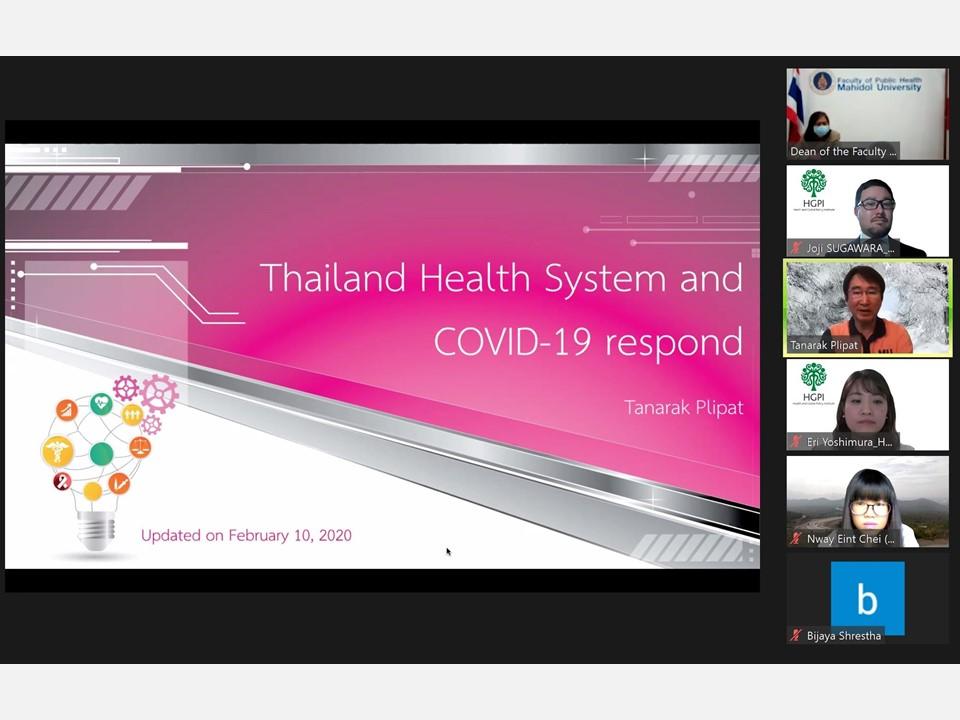 【開催報告】グローバルヘルス・エデュケーション・プログラム(G-HEP)2021-2022 グローバルヘルス・アカデミー第1回講義「タイのヘルスシステムとCOVID-19対応」(2021年2月10日)