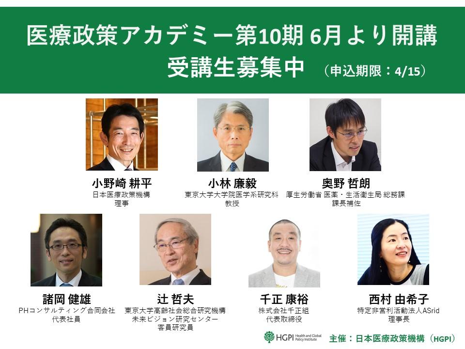 【申込終了】医療政策アカデミー第10期(2021年6月 開講)