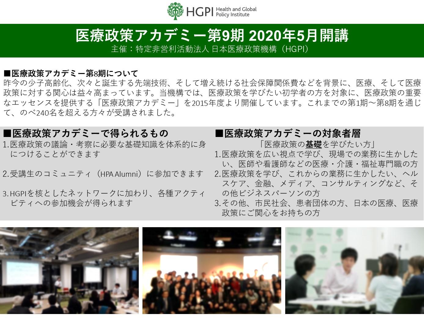 【申込終了】医療政策アカデミー第9期(2020年5月 開講)