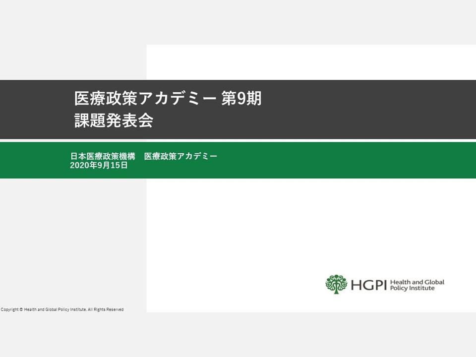 【開催報告】医療政策アカデミー第9期課題発表会(2020年9月15日)