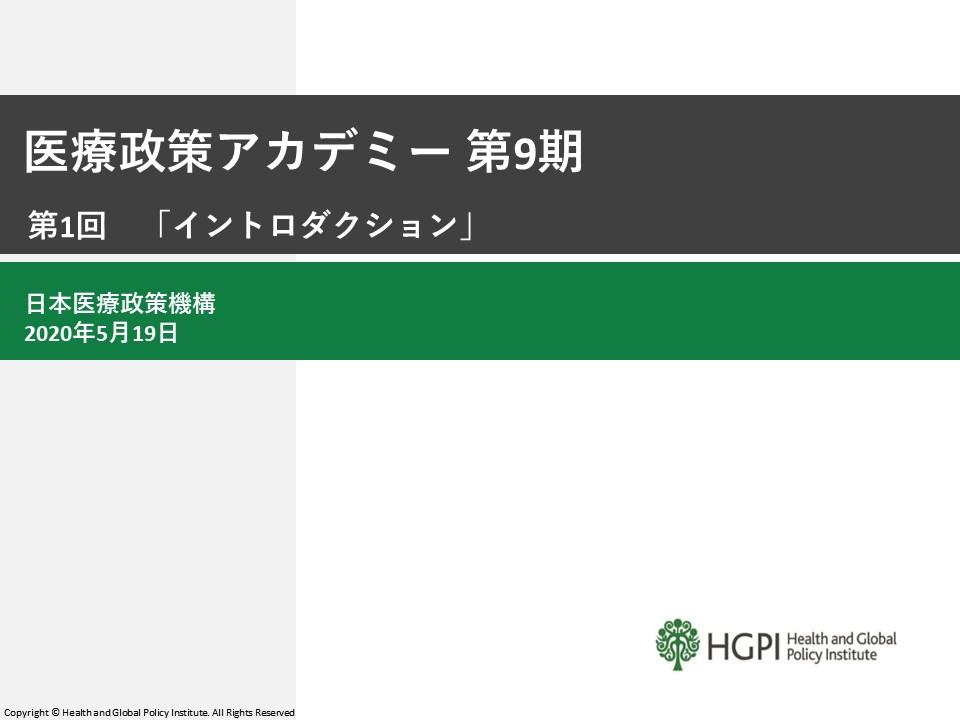【開催報告】第9期医療政策アカデミー 第1回「イントロダクション」(2020年5月19日)