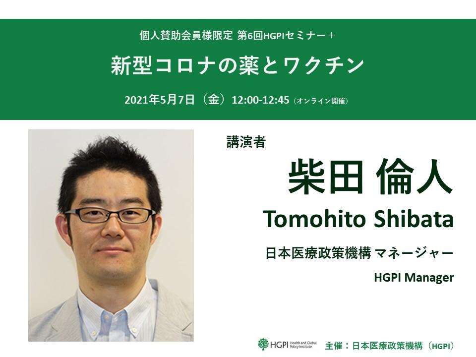 【お知らせ】第6回HGPIセミナー+のご案内(2021年5月7日)