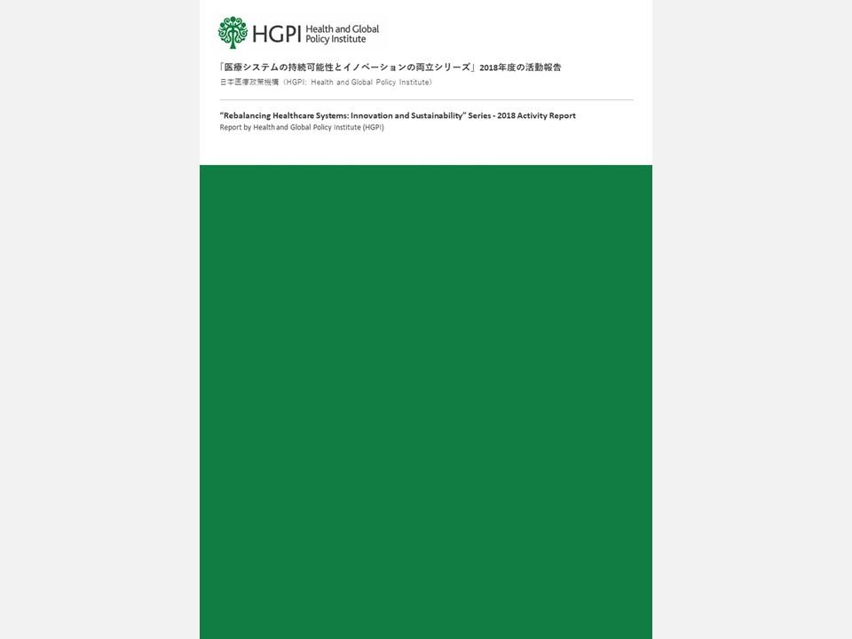 【開催報告】「医療システムの持続可能性とイノベーションの両立シリーズ」2018年度の専門家会合まとめ