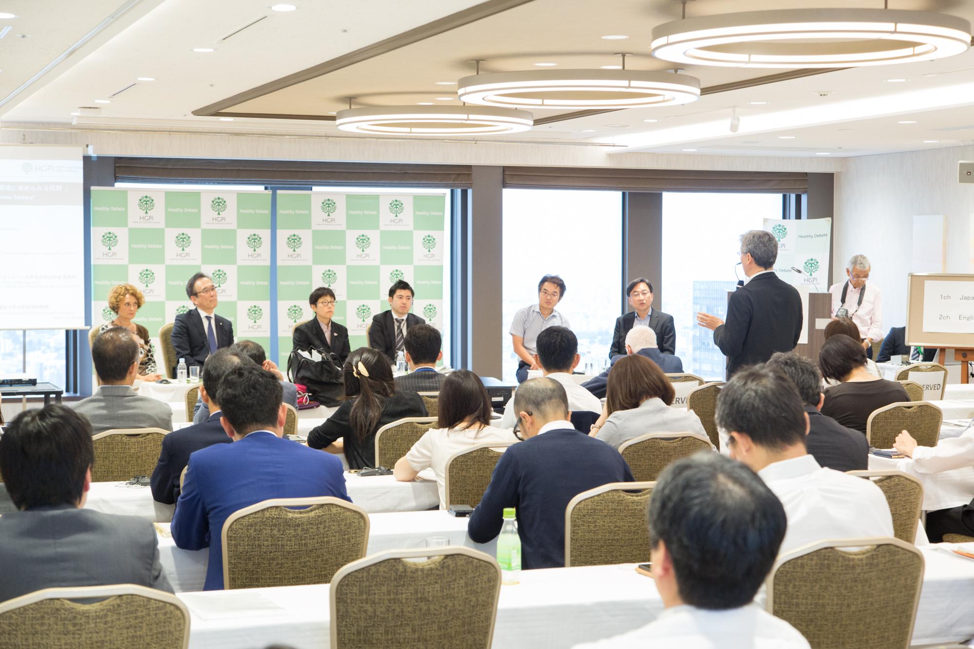 【開催報告】グローバル専門家会合「あるべき医療技術評価(HTA)の未来像」(2018年9月12日)