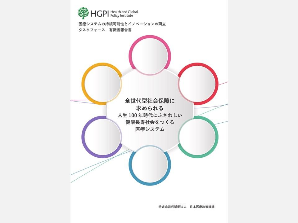 【政策提言】全世代型社会保障に必要な医療システムの実現に向けた提言(2020年7月17日)